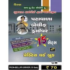 Kiran Prakashan BELIF-PATAWALA-DRIVER-15-SETS (GM)@70