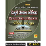 Kiran Prakashan DEPUTI-SECTION-OFFICER (GM)@ 180