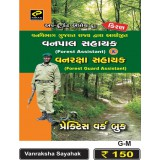 Kiran Prakashan FOREST-OFFICER (GM)@ 150
