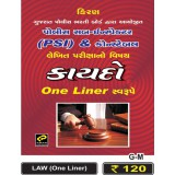 Kiran Prakashan LAW-PSI (GM)@ 120