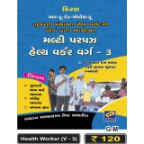 Kiran Prakashan MULTI-PURPOSE(GM)@ 120