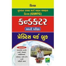 Kiran Prakashan S.T. Conductor pwb (GM)@ 130/-