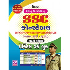Kiran Prakashan SSC Constable NEW ADI-2015-16 (GM) @ 170/-