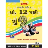 Kiran Prakashan STD-12-AFTER-WHAT (GM)@ 85