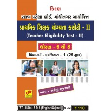 Kiran Prakashan TET-II ENGLISH AND GUJARATI (GM) @ 110