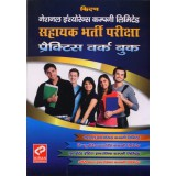 Kiran Prakashan National Insurance PWB (HM) @ 245