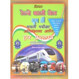Kiran Prakashan RALWAY GROUP D SOLVED PAPERS (MM) @ 160