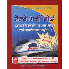 Kiran Prakashan Railway Bharti Board Solved (MM) 200