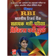 Kiran Prakashan RBI Assist HM @ 198
