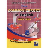 Kiran Prakashan Common Errors in English (HM) @ 150