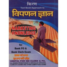 Kiran Prakashan Marketing (HM )@ 145