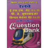 Kiran Prakashan Railway ESM Question Bank (HM) @ 75