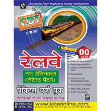Kiran Prakashan Railway NON-Technical Exam (HM)@ 160