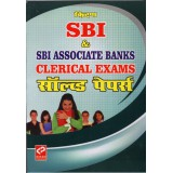 SBI Associate Clerical Solved Paper (HM) @ 245