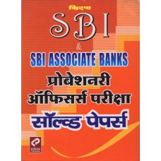 Kiran Prakashan SBI Probationary Officers Sloved  (HM)195