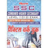 SSC COMBINED HIGHER SECONDARY PWB (EM) @ 565