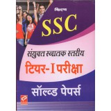 SSC Graduate Level Tier I Solved Paper (HM) @ 225