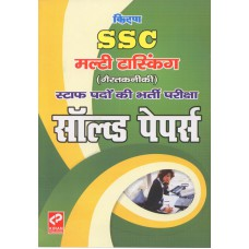 Kiran Prakashan SSC MULTITASKING NON-TECHNICAL SOLVED PAPERS  (HM) @ 90